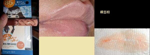裸唇粉-1.JPG