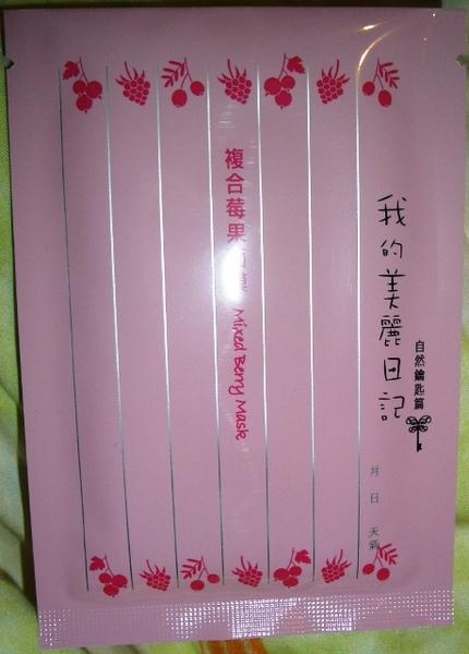 美麗日記 莓果.JPG