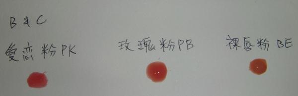 B&C唇蜜1.JPG