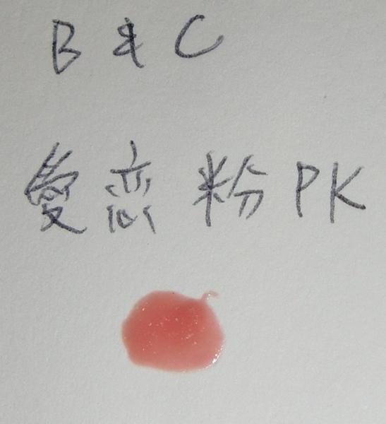 B&C愛戀粉PK.JPG