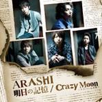 ARASHI初回1
