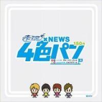 NEWS-走魂