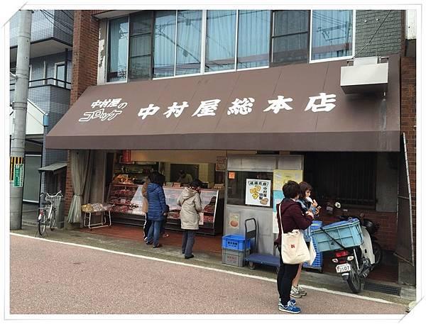 京都。嵐山 中村屋可樂餅-1