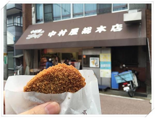 京都。嵐山 中村屋可樂餅-2