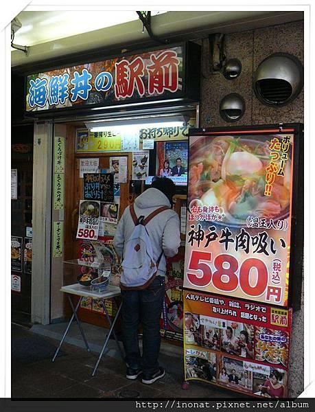 海鮮丼の駅前 三宮店-1