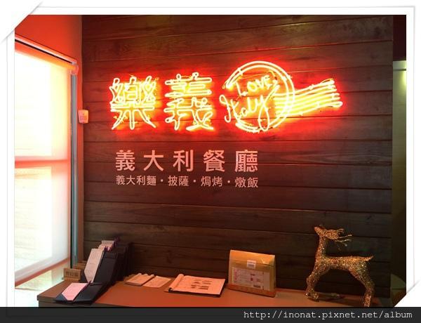 高雄。鳳山 樂義義大利餐廳-1.JPG