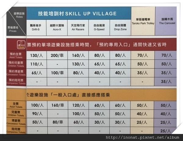 技能培訓村收費表.jpg