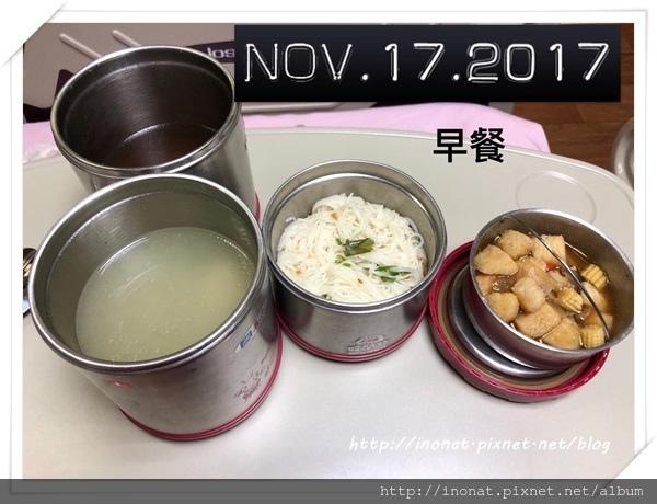 2017.11.17_1.jpg