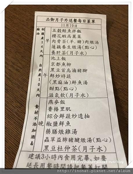 menu_2017.11.19.jpg