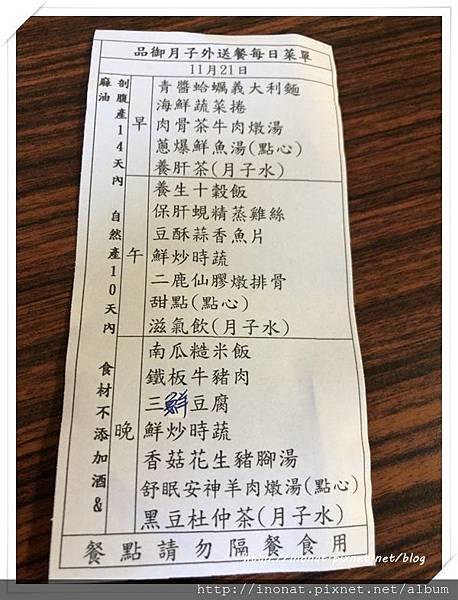 menu_2017.11.21.jpg