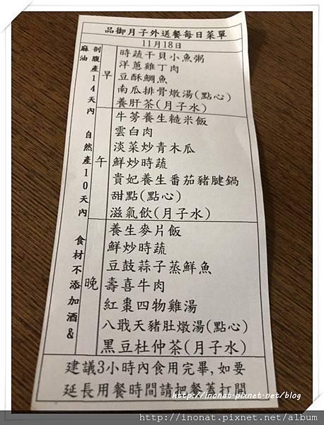 menu_2017.11.18.jpg