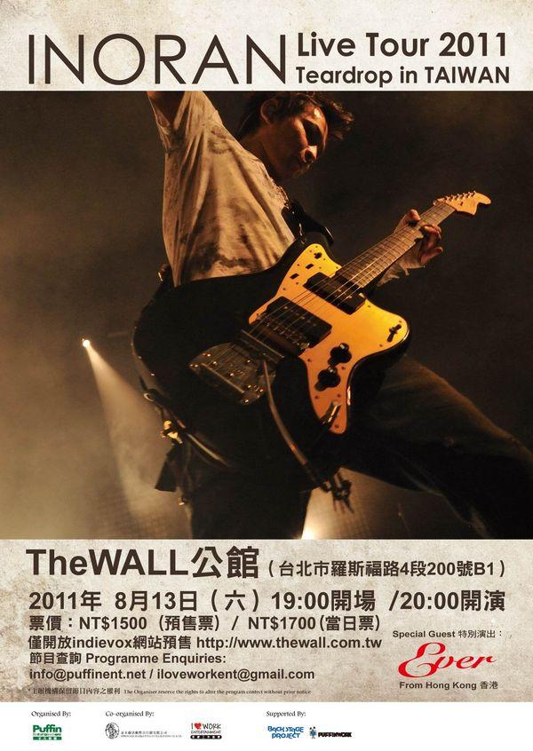 Inoran A6 Taipei.jpg