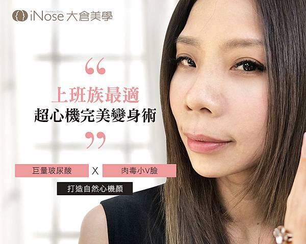隆鼻玻尿酸 (1).jpg