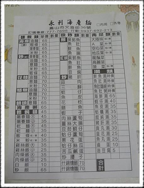 nEO_IMG_永利03-菜單.jpg