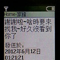 120612簡訊