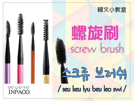 screw brush.jpg