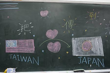 新北市重慶國小四年級學生,希望用愛鼓勵日本小朋友,從災難創傷中站起(台灣世界展望會提供).JPG