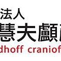 羅慧夫logo