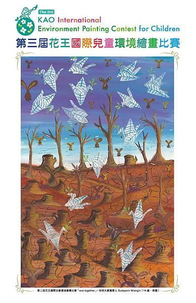 2011年花王國際兒童環境繪畫比賽得獎作品