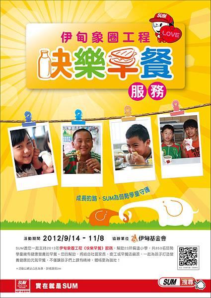SUM poster