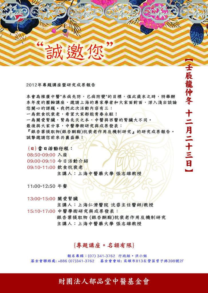 縮M-基金會1223邀請函