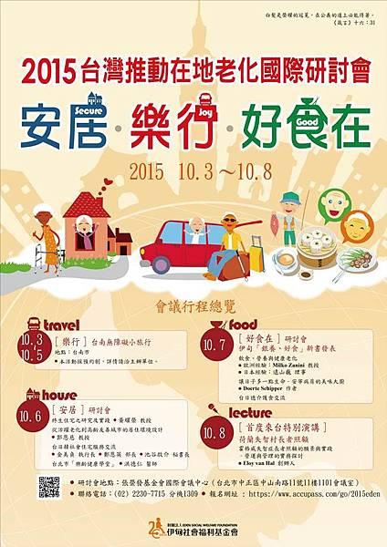 2015台灣推動在地老化國際研討會