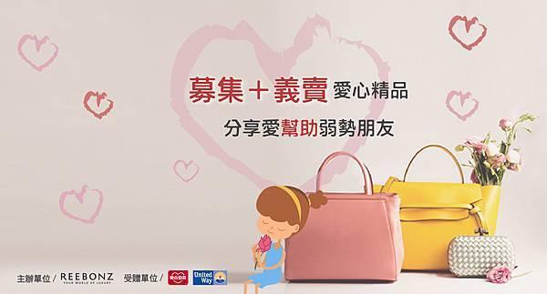 國際知名精品買賣網路平台REEBONZ與聯合勸募跨界公益合作。