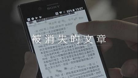 Sony Mobile 被消失的文章_新聞圖片2.jpg