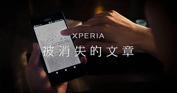 Sony Mobile 被消失的文章_新聞圖片1.jpg