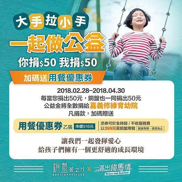 0314-涓出鐵馬情FB(日期改).jpg