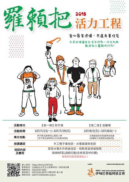 107年「羅賴把活力工程」活動海報.jpg