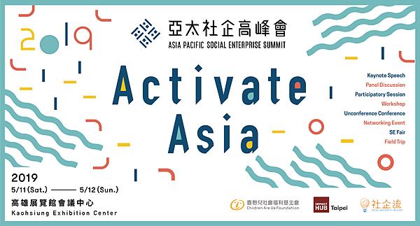 第二屆亞太社會企業高峰會「啟動亞洲」.png