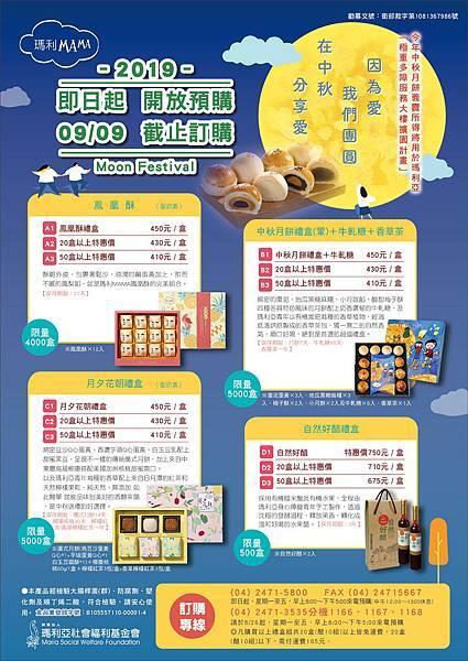 2019瑪利亞基金會中秋月餅禮盒訂購.jpg