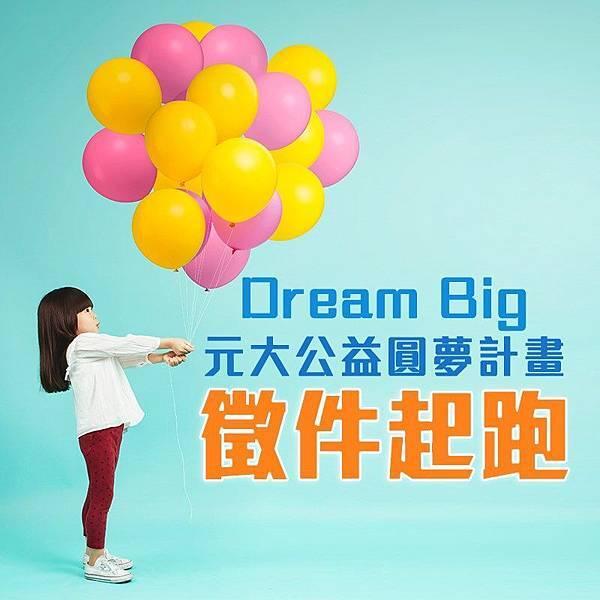 元大Dream Big第四屆甄選開跑.jpg