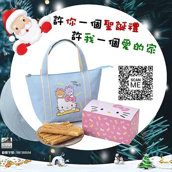 2019聖誕勸募3.jpg
