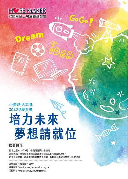 2020「小夢想.大志氣」追夢計畫主視覺