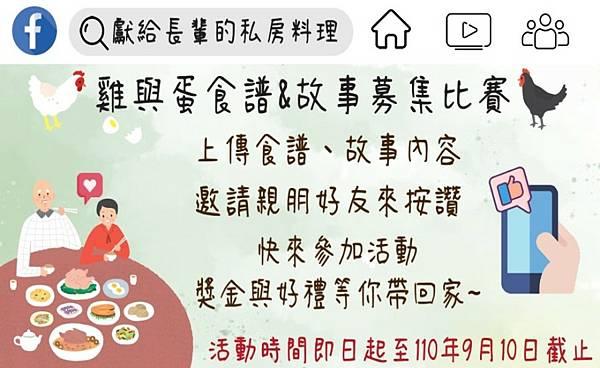 董氏基金會獻給長輩的私房料理雞與蛋食譜_故事募集比賽_宣傳海報900x552