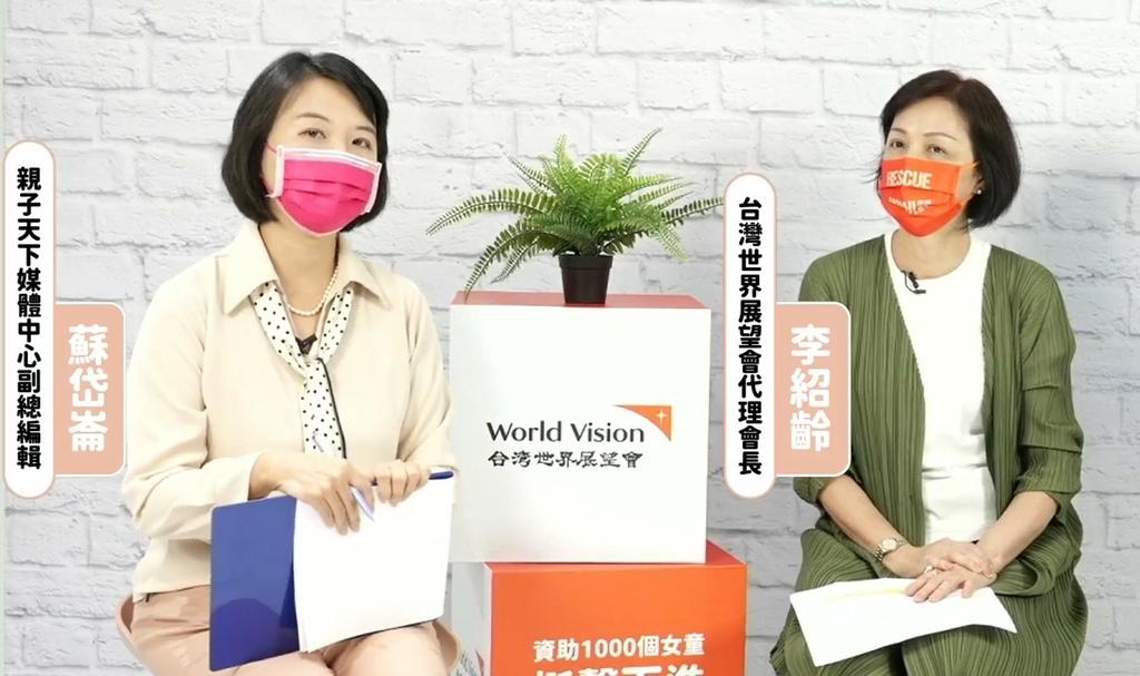 台灣世界展望會與《親子天下》於10月6日晚間舉行直播論壇,透過《親子天下》近日對國內1000位家長抽樣所做「全台家長教養觀念調查」對談性別教育和女孩權利(台灣世界展望會.jpeg