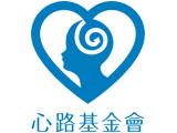 財團法人心路社會福利基金會