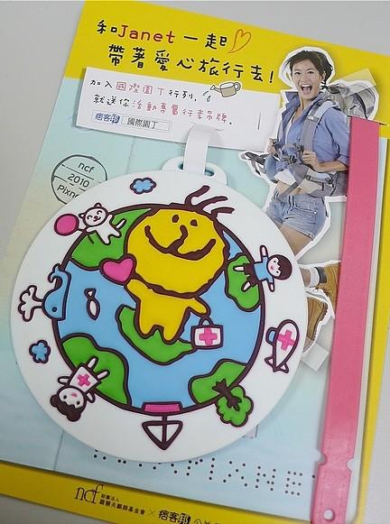 聯名行李吊牌.jpg