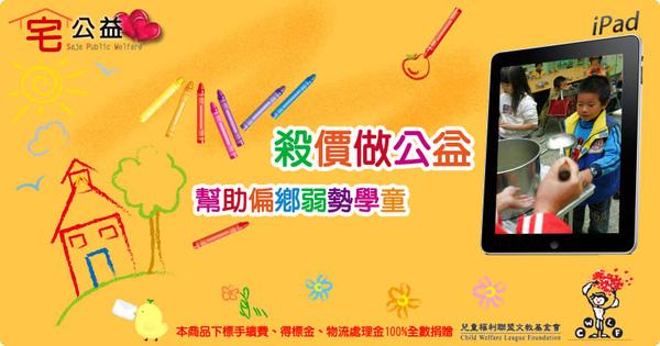 宅公益兒福iPad主視覺圖.jpg