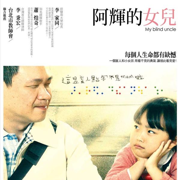 「阿輝的女兒」電影海報.jpg