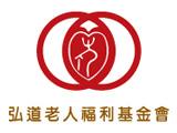弘道老人福利基金會