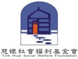 財團法人慈懷社會福利基金會
