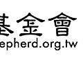 goodshepherd_logo_18224011.jpg