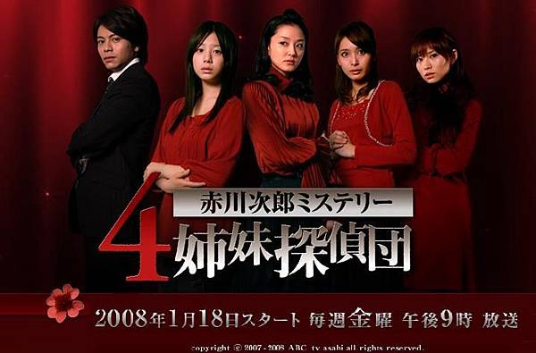 4姐妹偵探團