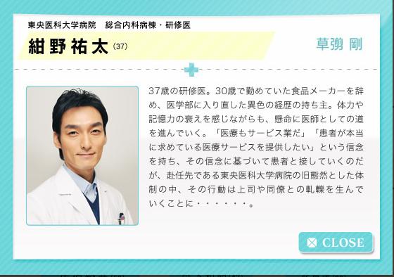 37歲成為醫生的我-紺野祐太