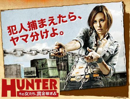 HUNTER ~賞金女獵人~