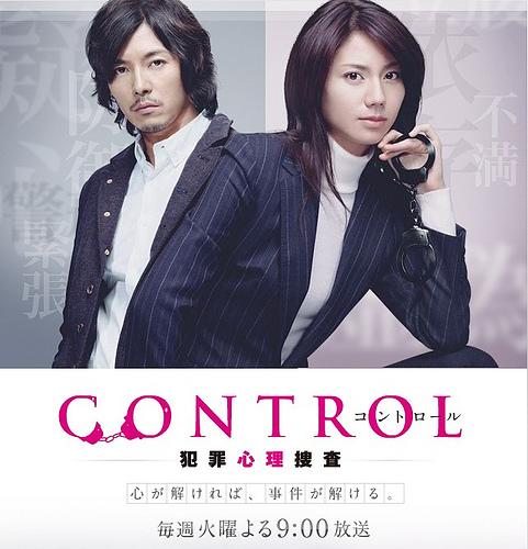 CONTROL ~犯罪心理搜查~