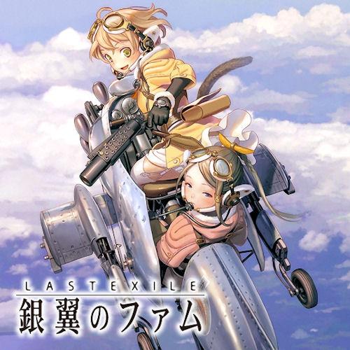最後流亡-銀翼的飛夢